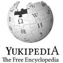 ユキペディア