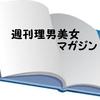 週刊 理男美女家進捗マガジン vol.1