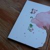 絵本『桜の恋』