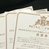 PRISM KING CUP 次世代プリズムスタァ選抜総選挙