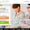 ブログ開設後にすぐ登録できる収益化ASPサービス3つ