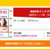 【ハピタスのおすすめ】楽天Beautyで美容院Web予約&来店で800ポイント(800円相当、416JALマイル相当)