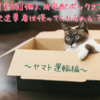 【実録】個人用宅配ボックスを配送業者は使ってくれるのか?(ヤマト運輸編)