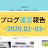 ブログ運営報告 〜2020.02~03〜