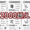 【シングル】S9ガルゲン2000越え構築 -構築紹介-