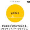 CAMPFIREの新サービス「polca(ポルカ)」で友人の企画を応援しよう!