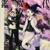 ますます磨きのかかるストーリーテリング 伊咲ウタ『現代魔女図鑑 3』