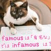 【週末英語#159】「famous」は「有名な」という意味だけどその反対語は「infamous」ではないんです