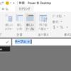 Power BIの軸や凡例の並び順を調べてみた-2