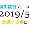 【数秘術】誕生数別、2019年5月に意識する事