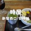【新宿西口/甘味処】老舗だぞ「時屋」駅周辺で貴重な和スイーツ豊富な喫茶であんみつ
