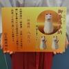 山王稲荷神社の新しい授与品 「御眷属奉納」