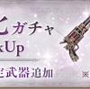 【シノアリス】『前衛特化ガチャ 魔法武器PickUp』の当たり武器(2018年11月分)