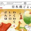 フリーペーパー【日本橋ごよみ3月号】『わくわくレトロさんぽ』