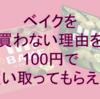 ベイクを買わない理由を100円で買い取ってもらえた(☆)