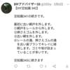 【DIY豆知識 342】『網戸の張り替え』について 4