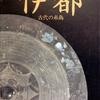 伊都 古代の糸島
