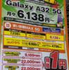 auのGalaxy A32 5G(SCG08)、AQUOS sense3 basic(SHV48)が機種変更一括1円!