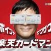 2018.12.5(水)/楽天株購入!