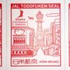 JALの機内でもらえる、都道府県シールを集めてみよう!もらい方の解説