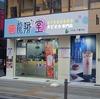 龍翔堂 千葉中央店