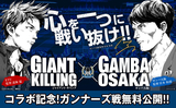 GIANT KILLING×ガンバ大阪コラボ記念!大阪ガンナーズ戦特別無料公開!!