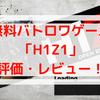 PS4版「H1Z1」評価・レビュー!無料のおすすめバトルロイヤルゲーム!【オープンベータ】
