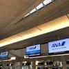 【ソウル01】ANAで羽田空港⇆金浦空港往復