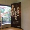 板橋区立郷土資料館 連携協定記念展「渋沢栄一×高島秋帆」
