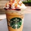 スターバックスコーヒーの「クリーミー パンプキン フラペチーノ」/パンプキンが上品な甘さでいい