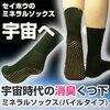 宇宙飛行士も使っている?最強の防臭効果のある靴下「宇宙のくつ下」番組ヒルナンデスで紹介。