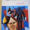 角田喜久雄「奇蹟のボレロ」(春陽文庫)