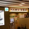 くにまつ+武蔵坊(南区)ハーフ&ハーフセット