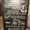 北海道 小樽市 BAR HATTA / 港町のBAR