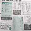 熊本、おおづ図書館でのボードゲーム企画