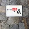 香川県の国民食といえば?
