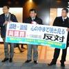 3月9日、和歌山で共謀罪に反対する街頭宣伝スタート~総がかり行動実行委員会の呼びかけで