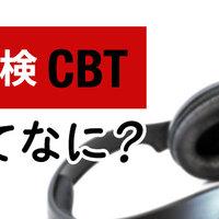 英検CBTってなに?特徴や対策法をご紹介します!