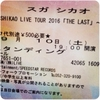 2016/9/10: SUGA SHIKAO LIVE TOUR 2016 「THE LAST」 ~ENCORE~