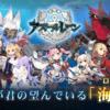 【メイン海域6-4クリア】「アズールレーン」ゲームでポイ活!
