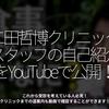 1189食目「二田哲博クリニック スタッフの自己紹介をYouTubeで公開!」これから受診を考えている人必見!クリニックまでの道案内も動画で確認することができます!