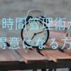 付箋と手帳を使って「時間管理術」が得意になる方法