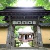 【京都】大原・寂光院 建礼門院徳子ゆかりのお寺