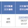 8月7日 端株2銘柄購入