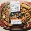 【セブンイレブン飯】彩り野菜の上海焼きそば&野菜スティックをレビュー!