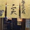 麺屋武蔵 二天 池袋店   二天濃厚つけ麺