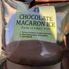 チョコレートマカロンアイス