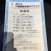 川崎国際多摩川マラソン80分カット!