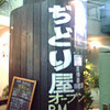 博多中州ぢどり屋 立川店・Part5 ~東京都立川市~
