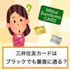 三井住友カードはブラックリストでも作れる?審査の甘さを解説!